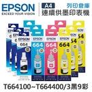 EPSON 3黑9彩 T664100+T664200~T664400 原廠盒裝墨水 /適用 Epson L100/L110/L120/L200/L220/L210/L300/L310