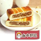 【台中郭記】鳳梨核桃餅(6入禮盒)