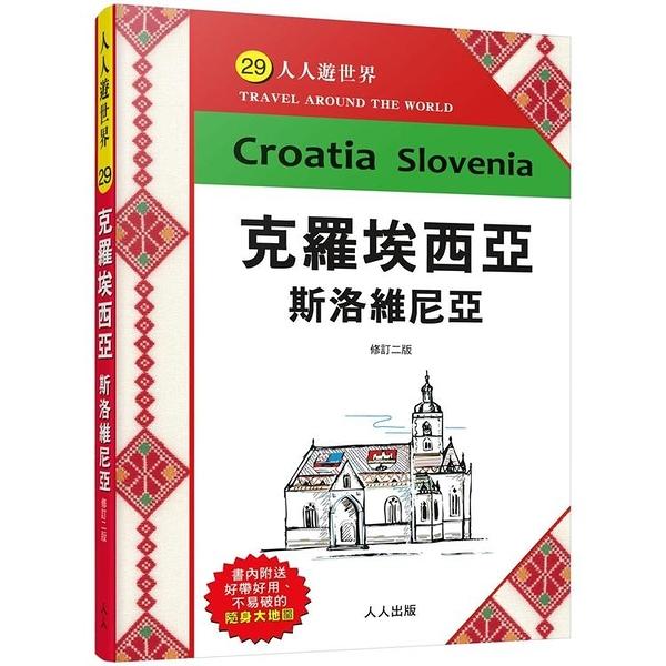 克羅埃西亞斯洛維尼亞(修訂二版)