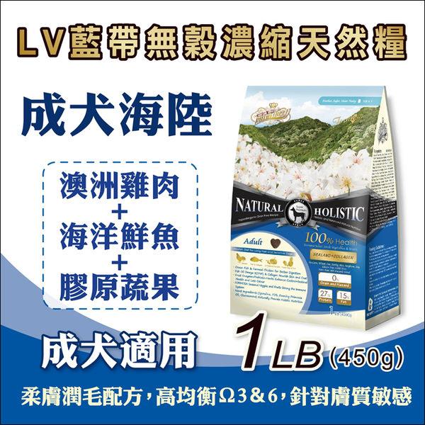 買5包送1包- LV藍帶無穀濃縮天然狗糧1LB(450g) - 成犬(羊肉+膠原蔬果)