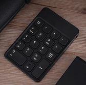數字鍵盤蘋果電腦無線數字小鍵盤 筆記本usb有線外接便攜充電【快速出貨中秋節八折】