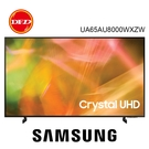 贈壁掛安裝 三星 65吋 Crystal 4K UHD 電視 65AU8000 UA65AU8000WXZW 公司貨