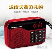 N63便攜式收音機廣播老年人迷你可充電插卡老人全波段半導體QM 藍嵐