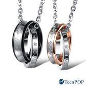 情侶項鍊 對鍊 ATeenPOP 西德鋼白鋼 永恆戀人 鋼項鍊 單個價格 情人節禮物
