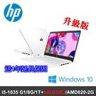(加碼升級) HP 14s-cf3036TX 白 14吋輕薄獨顯雙碟筆電