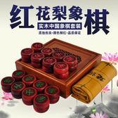 象棋套裝大號紅木中國象棋tz3522【歐爸生活館】
