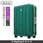 Deseno 行李箱 酷比旅箱II DL2616L 24吋 綠金 輕量深鋁框行李箱 旅行箱 得意時袋