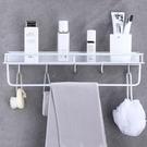 衛生間置物架免打孔壁掛毛巾架收納架浴室洗漱台洗手間單層廚房 黛尼時尚精品
