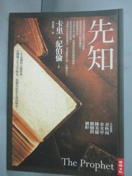 【書寶二手書T5/心靈成長_GJZ】先知_莊安祺, 紀伯倫
