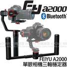 FEIYU 飛宇 a2000 單眼相機三軸穩定器 雙手持套裝 (24期0利率 免運 先創公司貨) 單眼穩定器 手持錄影