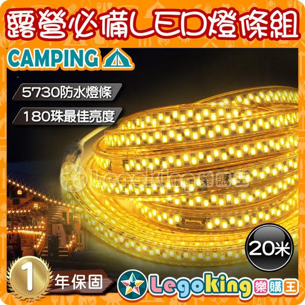 【樂購王】《LED燈條組》頂級5730-180珠 超亮暖白 防水20米長 3M開關延長線 20M 露營【C0078】