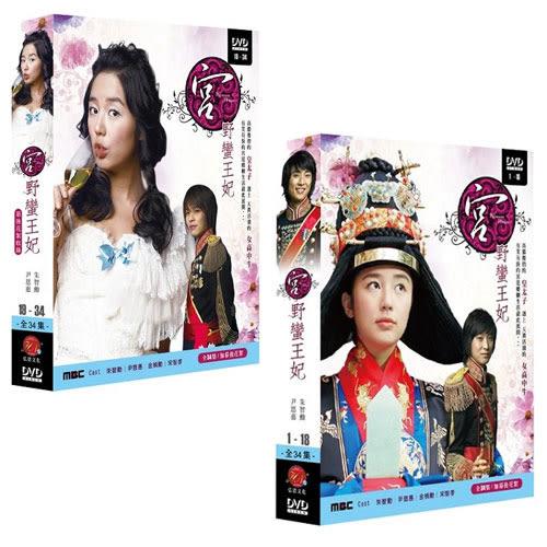韓劇 - 宮野蠻王妃DVD (全34集/6片/雙語/二盒) 朱智勳/尹恩惠 收錄:幕後花絮