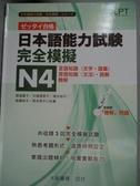 【書寶二手書T7/語言學習_ZBT】日本語能力試驗-完全模擬N4_渡邊亞子