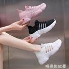 網紅飛織運動休閒鞋女2020新款夏季百搭椰子針織透氣學生跑步網鞋「時尚彩紅屋」