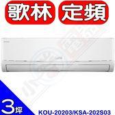 KOLIN歌林【KOU-20203/KSA-202S03】分離式冷氣