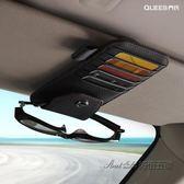 汽車眼鏡夾車載眼鏡盒架車用多功能遮陽板名片卡片夾汽車用品 後街五號