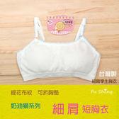 5件任搭 6569奶油獅學生型內衣 短版少女成長胸衣 小可愛細肩型成長內衣 台灣製
