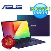 【ASUS 華碩】VivoBook 14 X412FL-0058B8265U 14吋輕薄筆電-孔雀藍 【贈石二鍋餐券兌換序號】