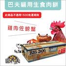 滿2000免運:貓點點寵舖:BARF巴夫〔貓用生食肉餅,雞肉佐螃蟹,12入〕