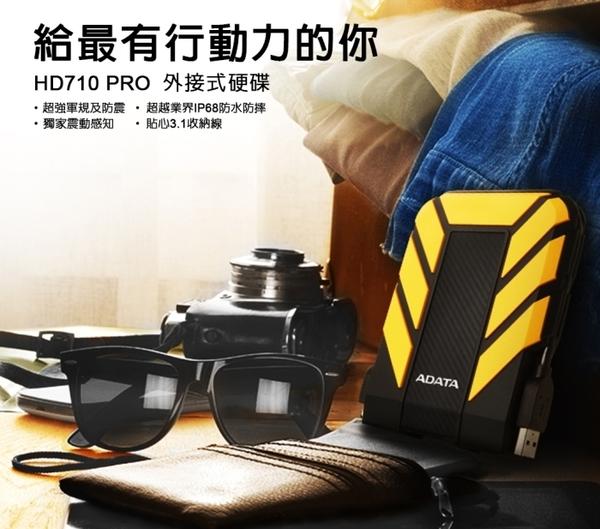 【贈硬碟收納袋+免運】ADATA 威剛 1TB 外接硬碟 行動硬碟 1T HD710 Pro USB 3.2X1【軍規抗撞/三層防撞】
