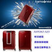 [佑昇] Samsonite 新秀麗 [ ASPERO AZ5 ] 超輕3.4kg 歐洲製 28吋行李箱 創新迴圈加強 +送好禮 歡迎詢問