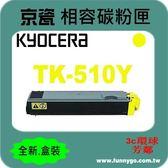 KYOCERA 京瓷 相容黃色碳粉匣 TK-510 Y 適用:FS-C5020N/FS-5025/FS-5030N