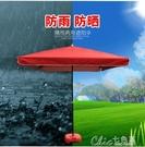 戶外遮陽傘 戶外折疊庭院遮陽太陽傘長方形大號雨傘防雨防曬商用擺攤四方3米 【全館免運】