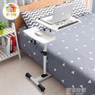 懶人筆記本電腦桌床上用電腦桌簡約置地行動升降床邊桌MBS『潮流世家』