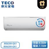 [TECO 東元]11-13坪 GA1系列 精品變頻R32冷媒冷暖空調 MS63IH-GA1/MA63IH-GA1