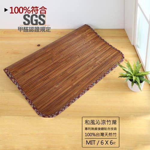 【澄境】G-D-GE004-6x6   6x6呎寬版11mm無接縫專利貼合炭化竹蓆/涼蓆/草蓆 雙人加大床墊 地墊 床包