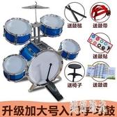 兒童架子鼓玩具1-3-6歲超大號初學者入門寶寶爵士鼓男孩生日禮物 PA15376『美好时光』