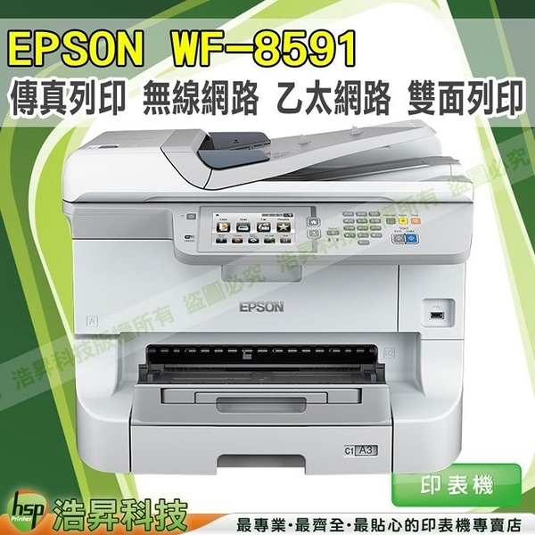 EPSON Workforce Pro WF-8591 A3彩色省印高速商用微噴複合機