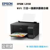 ※原廠公司貨※ EPSON L3150 高速三合一原廠連續供墨印表機 T00V100 / T00V200 / T00V300 / T00V400