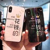 花錢掙錢的蘋果X手機殼iphone8plus玻璃情侶套7P文字男女 DN16756【旅行者】