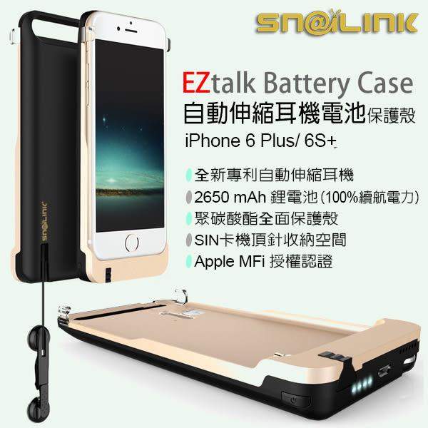 蘋果認證 iPhone 6 Plus / 6s+ EZtalk Battery Case 自動伸縮耳機 電池保護殼 行動電源 多功能 背夾電池