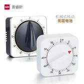 計時器 myle廚房定時器計時器提醒器機械式學生鬧鐘時間管理器大聲音 宜品