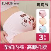 孕婦內褲高腰純棉可調節懷孕期托腹女孕早期中期晚期孕婦內衣褲頭 寶貝計書
