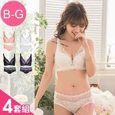 愛戀天使(B-G)大罩杯深V軟鋼圈蕾絲性感爆乳內衣(4套組)【黛瑪Daima】