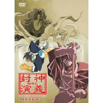 封神演義 仙界傳 (下) 13-26集DVD封神演義封神榜神魔的故事 (購潮8)