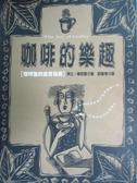 【書寶二手書T3/餐飲_IEJ】咖啡的樂趣_劉壽懷, 柯比庫默爾