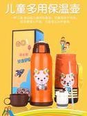 兒童帶吸管保溫杯 兩用防摔帶套水壺 BQ1206『miss洛羽』