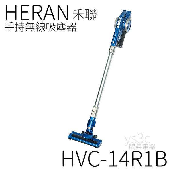 (現貨新品)HERAN 禾聯無線手持吸塵器 HVC-14R1B