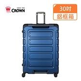 買就送摺疊旅行袋【CROWN皇冠】30吋悍馬箱 鋁框箱 行李箱/鋁框行李箱(藍色-FE258)【威奇包仔通】