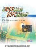 (二手書)以NIOS為基礎的SOPC設計與實作