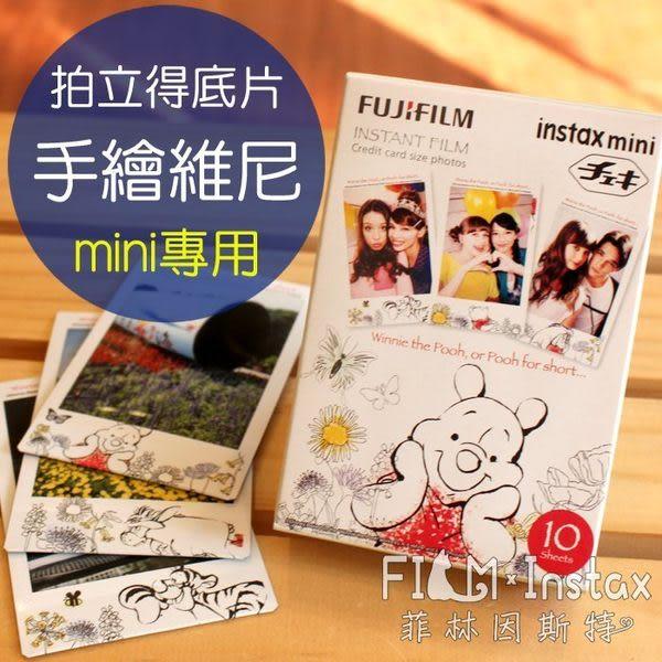 【菲林因斯特】手繪風 小熊維尼 富士拍立得底片 fujifilm instax mini8 mini25 mini90 SHARE SP-1 可用