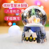 聖誕節兒童生日禮物女水晶球音樂盒旋轉木馬送女生八音盒