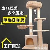 貓咪玩具貓爬樹劍麻貓抓柱貓窩貓跳台寵物玩具 貓爬架 igo摩可美家