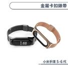 小米手環5/6代 金屬卡扣錶帶 替換錶帶 小米手環錶帶 腕帶