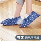 家用室內鞋套機房學生透氣舒適布料可反復水洗防滑腳套耐磨布鞋套 樂活生活館