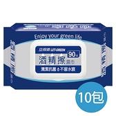 【立得清】酒精擦濕巾90抽10包-採用食品級酒精